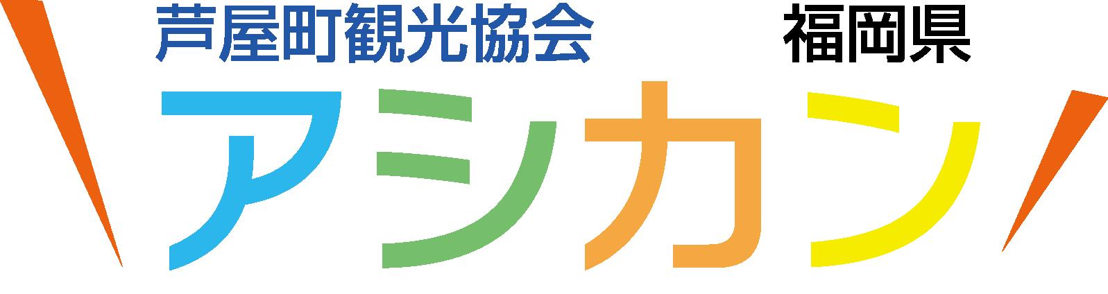 一般社団法人芦屋町観光協会