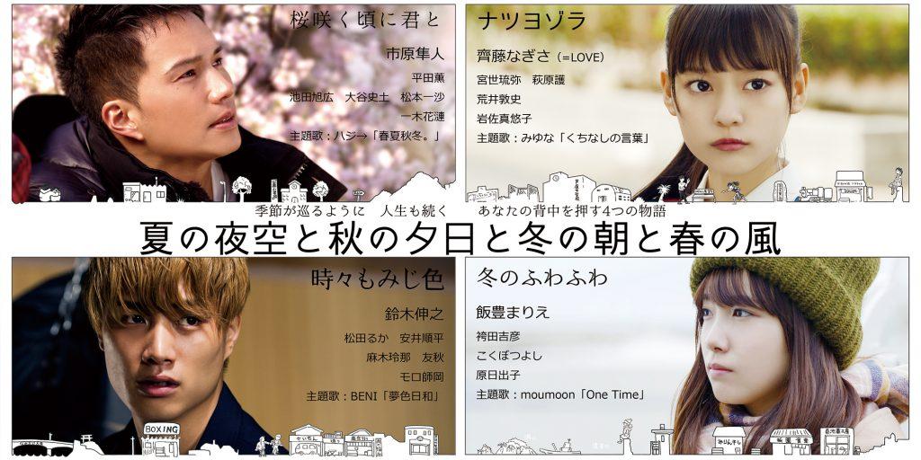 映画『夏の夜空と秋の夕日と冬の朝と春の風』DVD発売されます!
